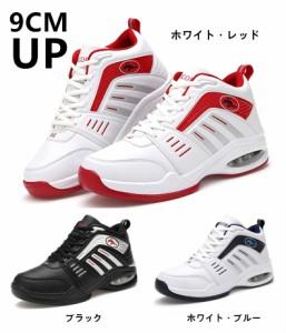 メンズシューズ/スニーカー/+9cm身長アップ/シシークレットシューズくつ靴/ウォーキングシューズ/カジュアルシューズ軽量