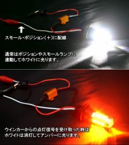 【T20】ツインカラーSMD(キャンセラー内蔵)ウインカーポジションバルブキットLEDホワイト/アンバー
