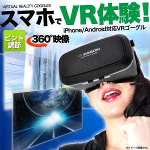 VRゴーグル 360°映像 iPhone Android スマホ対応 アプリ ピント サイズ調節可 VRゴーグル(wm-833)