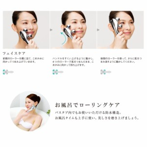 【メーカー公式】【P10倍】リファフォーカラット(ReFa 4 CARAT) MTG 美顔ローラー 美顔器 美容家電 美容機器 正規品 P10