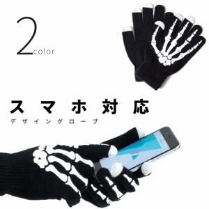 手袋 メンズ レディース スマートフォン対応 スマホ対応 ドクロ 防寒 暖かい スキー スノボ 自転車 バイク 黒 グレー おもしろ