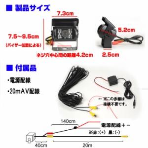 170度バックカメラ/角度調整/トラック24V対応/20m配線[CC10]