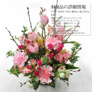 送料無料 さくら フラワーアレンジメント Mサイズ 桜 誕生日 ひなまつり ホワイトデー 入学 入園 合格 就職 退職