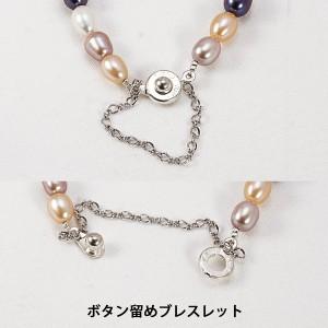 【パープル系】淡水真珠(淡水パール)ブレスレット ボタン式 【DM便 送料無料】 of3-30