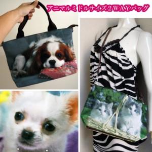 999円激安セール価格☆アニマルミニバッグ転写プリント子犬ミドルサイズハンドバック2WAYショルダーベルトもあるよ