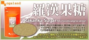 ■即納■羅漢果糖(80g)3150円以上送料無料 ラカンカ糖 サトウ 砂糖 サプリメント 激安 ローカロリー 健康 ダイエット 美容 食物繊維