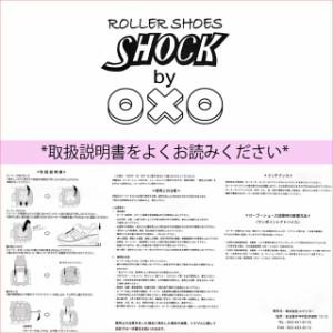 ショック SHOCK OXO SW15 ローラーシューズ 厚底 スニーカー マジックベルト キッズ/ジュニア/子供 0015