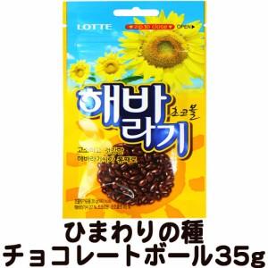 バレンタインデー★ひまわりの種チョコレートボール35g ぎりチョコ/ともチョコ/韓国お菓子/チョコレート/パイ/お菓子/韓国スナック