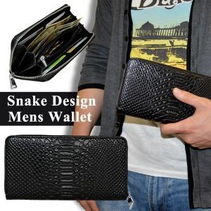 財布 メンズ [牛革製] 選べる5型 蛇スネイク・クロス十字架・百合の紋章 クロコラウンド ファスナー長財布【送料無料】