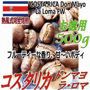 定価の10%OFF【お徳用レギュラー珈琲豆】コスタリカ ドンマヨ ラ・ロマ農園 500g/フルーティー&クリーミー