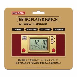 New3DS用「レトロプレート&ウォッチ」(ユニークプレート/置き時計/目覚まし/!キッチンタイマー/出張/外出/旅行)