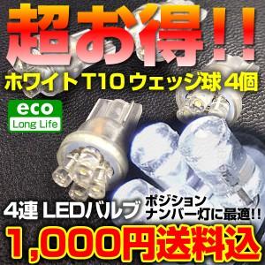 1000円!送料込み!LED4連 T10バルブ 4個セット【ポジションランプ/ポジションライト】【fcl./エフシーエル】