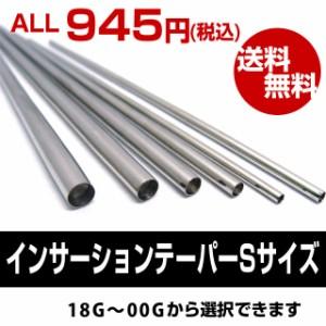 ボディピアス インサーションテーパー/18G〜00G ボディーピアス
