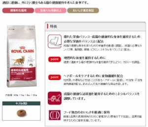 【送料無料】 【ロイヤルカナン】フィット 10kg 標準(1歳から)
