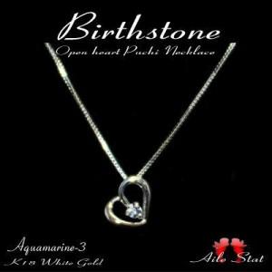 【対応】送料無料【K18WG】3月 誕生石天然石アクアマリンオープンハートホワイトゴールドネックレス