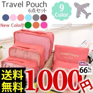 《旅行に便利★トラベルポーチセット》トラベルポーチ 6点セット バッグインバッグ ミニバッグ スーツケース 衣類 海外 送料無料