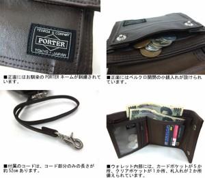ポーター 吉田カバン FREE STYLE フリースタイル コード付きウォレット(横型) 707-07175 ブラック 送料無料