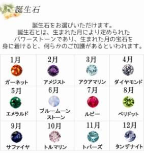 ペアネックレス シルバー 刻印 誕生石 セット カップル 送料無料 セミオーダー 013N-KS(OP)/23,868円