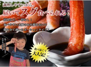 【今なら早割!】太脚棒肉100%★お刺身で食べられる本ずわい蟹ポーション1kg《※冷凍便》【送料無料/ギフト】かに_カニ