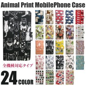 ◆ 全機種対応 ◆ アニマル柄 ◆iPhone6s iPhone6 Plus ケース スマホケース 手帳型 カバー Galaxy Xperia AQUOS 猫 パンダ アリス
