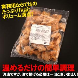 からあげ 業務用からあげ1kg 鶏のからあげ 訳あり わけありグルメ(5400円以上まとめ買いで送料無料対象商品)(lf)あす着
