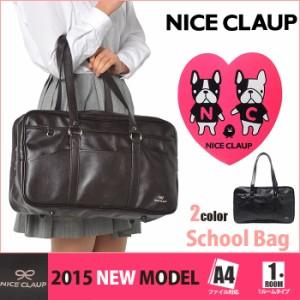 【送料無料】 2015年新作 NICE CLAUP [ナイスクラップ] 合皮スクールバッグ NC-269  スクバ/通学/高校/かわいい/即納可能