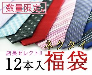 【送料無料】メンズネクタイ福袋 12本セット 選べるカラー necktie 洗えるウォッシャブルタイプ ビジネス定番