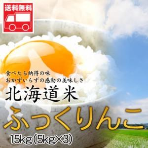 北海道産 ふっくりんこ15kg(5kg×3) 北海道米 ふっくりんこ おためし 送料無料※沖縄は送料別途加算
