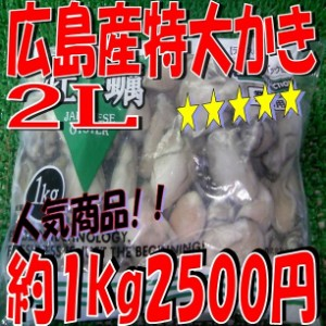 大幅値下げ広島県産の鮮度抜群冷凍かき1kg2Lサイズ/SALE/ギフト/贈答/業務用/グルメ/BBQ/お歳暮/お得/
