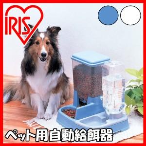 ペット用自動給餌器 JQ-350 全2色 アイリスオーヤマ [ペット用食器・エサ皿・留守番] 送料無料