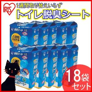 猫 トイレ 1週間取り替えいらずネコトイレ 脱臭シート 10枚入 18袋セット  猫砂  アイリスオーヤマ 送料無料