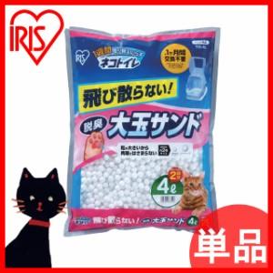 猫砂  1週間取り替えいらずネコトイレ 大玉脱臭サンド4L TIO-4Lトイレ  アイリスオーヤマ