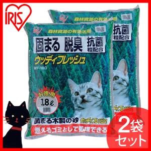 猫砂 18L×2袋ト ウッディフレッシュ WF-180  トイレ  アイリスオーヤマ 送料無料