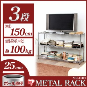 メタルラック スチールラック 棚 シェルフ 3段(幅150×奥行46×高さ90cm MR-1509 ポール径25mm) 送料無料