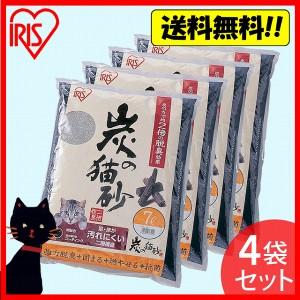 猫砂 ねこ砂  炭の猫砂 SNS-70 7L 4袋セット  トイレ砂・ネコ砂  アイリスオーヤマ 送料無料