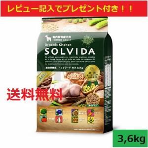 【ソルビダ 】SOLVIDA オーガニック チキン アダルト 3.6kg アレルギー対策 アレルギー 送料無料 ドッグフード