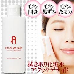 【ふき取り化粧水】★アタックデサイド