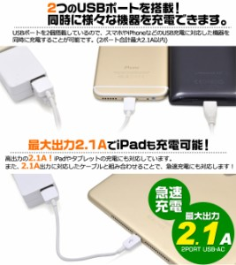 送料無料 USB充電器 【2ポート USB製品→家庭用コンセント充電アダプター】最大出力2.1A 国内+海外対応 iPhone、スマホをコンセント充電