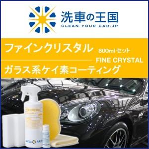 ファインクリスタル セット800ml // ガラスコート剤 簡単ガラスコーティング剤 プロ用 ガラス系コーティング剤 自動車クリスタルコート剤