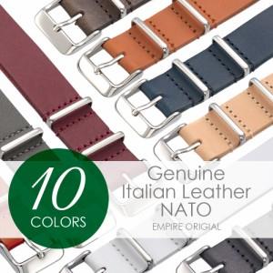 EMPIRE NATO ベルト 時計 バンド 本革 イタリアンレザー 18mm 20mm 22mm ダニエルウェリントンやクルースにも