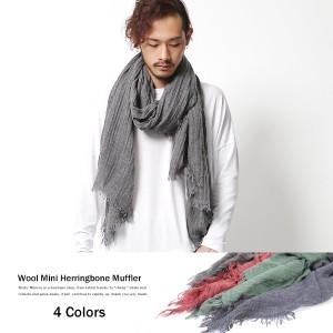 ウール混ウールミニヘリンボーンストールマフラー/メンズ/大判/大きい/◆4781【pre_d】