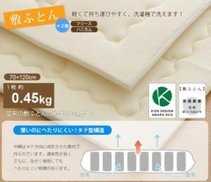 送料無料◆アンネフェ ベビー布団 ベビー 2枚組 敷きふとん マットレス 洗える ウォッシャブル 日本製 【健康】