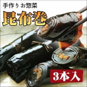 昆布巻(3本入)/惣菜/おかず/こんぶ