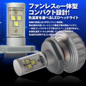 LEDヘッドライト フォグランプ  ヘッドランプ ファンレス 一体型 CREE LED H4 H8 H10 H11 H16 HB3 HB4 12v 24v