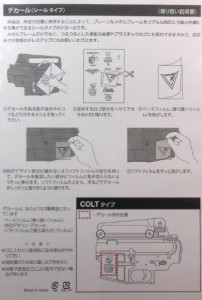 マルチユース強化デカール【fix-sec181】