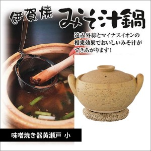 長谷園【伊賀焼みそ汁鍋(小)】