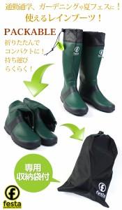 後払い 【あす着】レインブーツ FESTA(フェスタ) レインブーツ ラバーブーツ バードウォッチング 長靴 レディース メンズ 防寒
