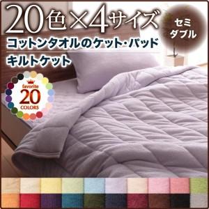 【送料無料】20色から選べる!気持ちいい!コットンタオルキルトケット セミダブル