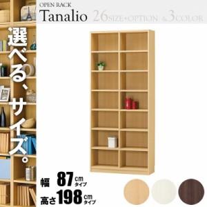 【送料無料】26タイプ!お部屋に合わせたぴったりを選べる!多目フリーラック 幅87高さ198タイプ