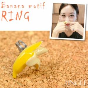 モンキーバナナリング フルーツモチーフ【指輪 アクセサリー】RING-096